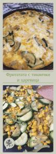 Фритата с тиквички и царевица